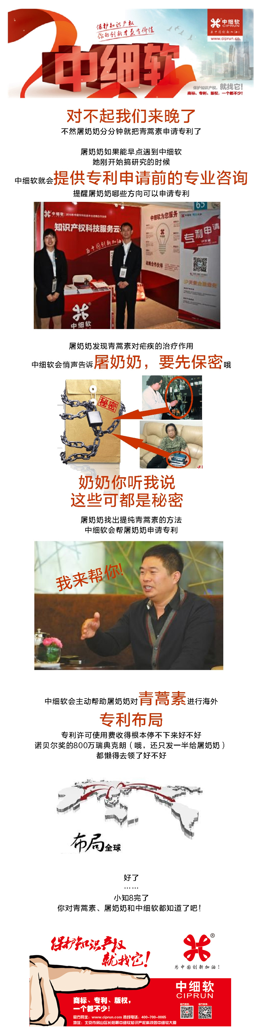 屠呦呦为什么不申请青蒿素专利